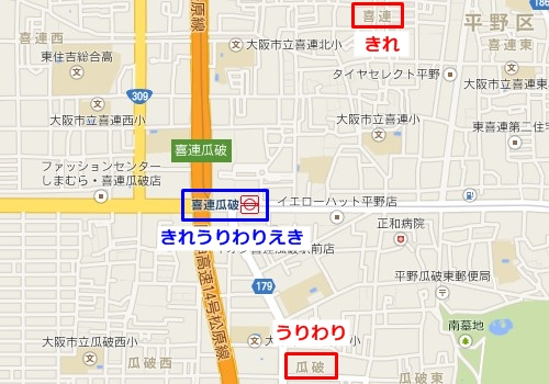 喜連瓜破駅周辺の地図
