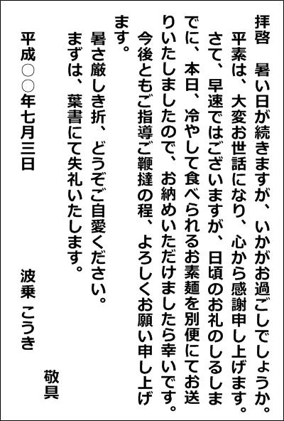 お中元の挨拶状の文例(上司あて、ハガキ)