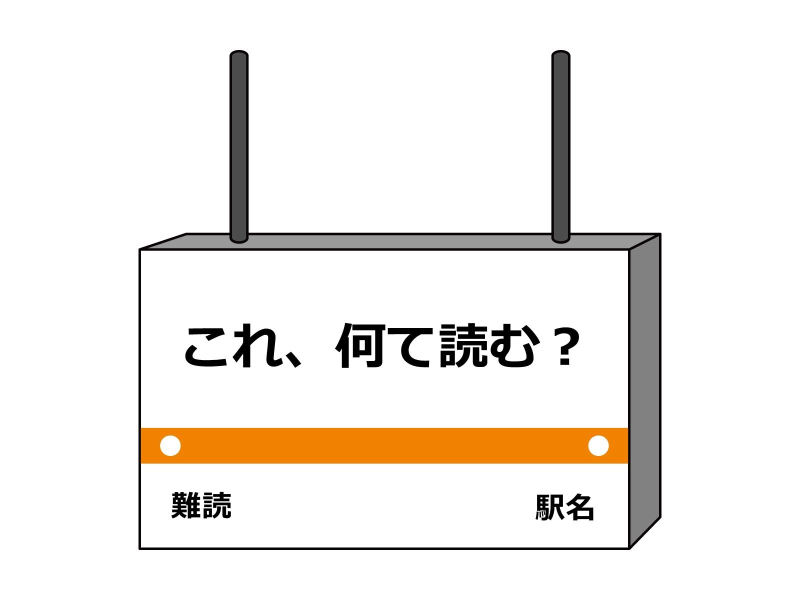 難読駅名クイズ イラスト