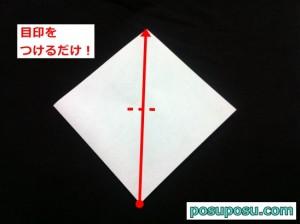 カブトムシの折り紙の折り方03