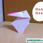 うさぎの折り紙の折り方は?簡単なのはコレ!お月見にも!