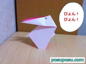 うさぎの折り紙の折り方(簡単)13