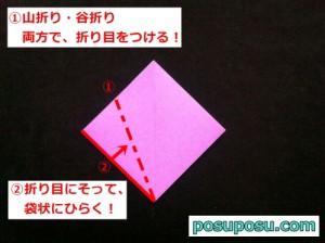 あやめの折り紙の折り方(簡単)05