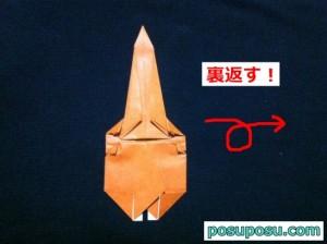 カブトムシの折り紙の折り方25