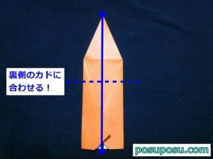 カブトムシの折り紙の折り方16