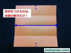 カブトムシの折り紙の折り方38