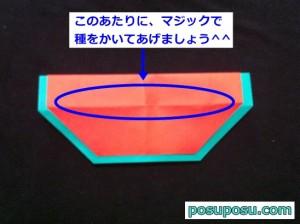 スイカの折り紙の折り方21