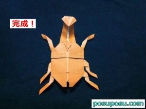 カブトムシの折り紙の折り方56