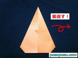 カブトムシの折り紙の折り方14