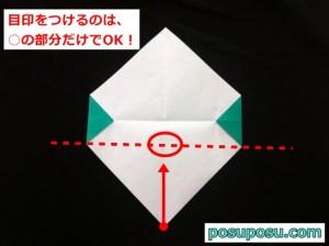 スイカの折り紙の折り方08