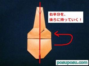 カブトムシの折り紙の折り方27