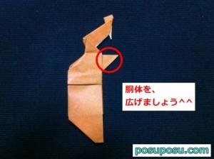 カブトムシの折り紙の折り方31