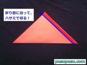 スイカの折り紙の折り方16