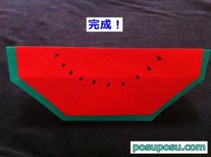 スイカの折り紙の折り方22