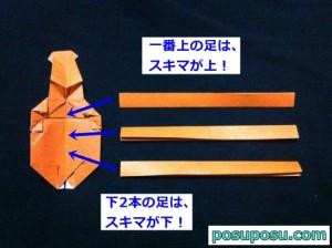 カブトムシの折り紙の折り方47