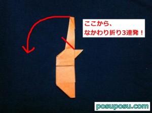 カブトムシの折り紙の折り方28