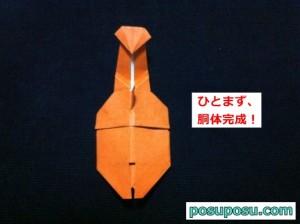 カブトムシの折り紙の折り方35