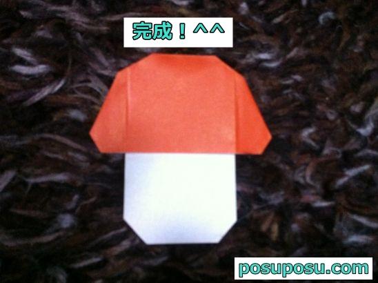 きのこの折り紙の折り方08