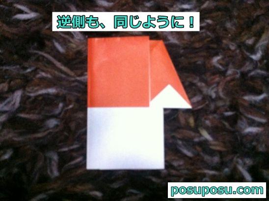 きのこの折り紙の折り方06