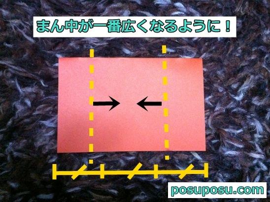 きのこの折り紙の折り方03