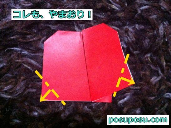 折り紙のりんごの折り方06