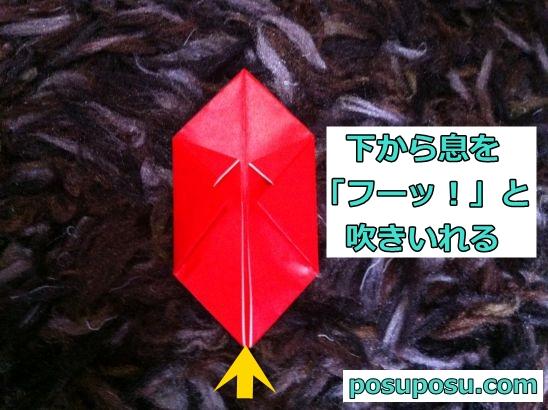 立体りんごの折り紙の折り方14