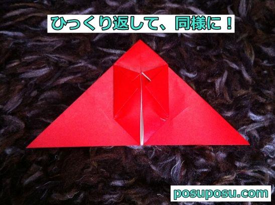 立体りんごの折り紙の折り方13