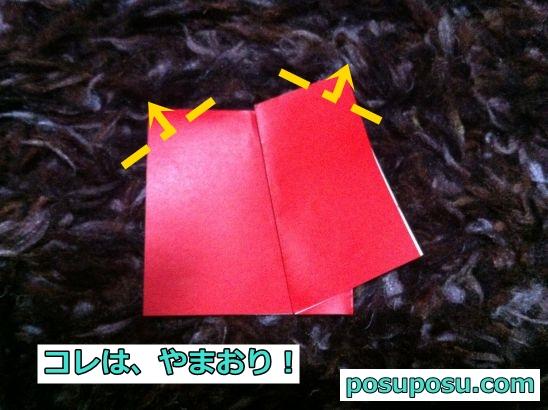 折り紙のりんごの折り方05