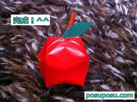 立体りんごの折り紙の折り方15