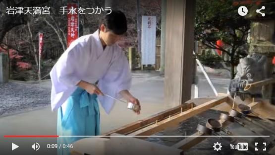 神社 手水 作法01