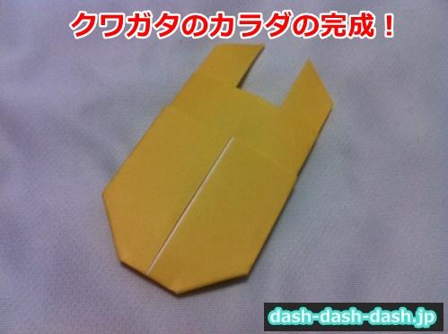 クワガタ 折り紙 折り方 簡単16