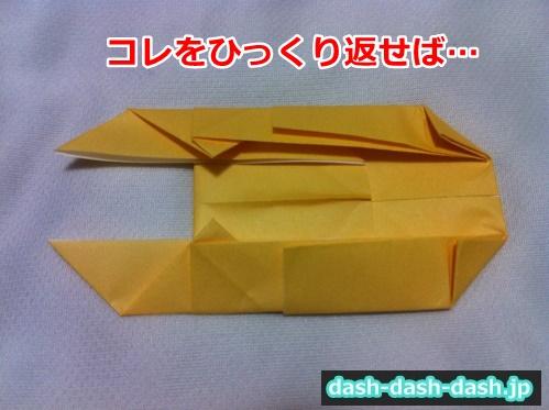 クワガタ 折り紙 折り方 簡単15