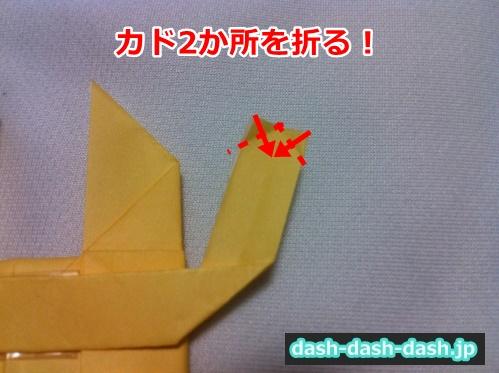 クワガタ 折り紙 折り方 簡単31